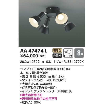 コイズミ照明器具 シーリングファン 灯具のみ AA47474L 本体別売 LED