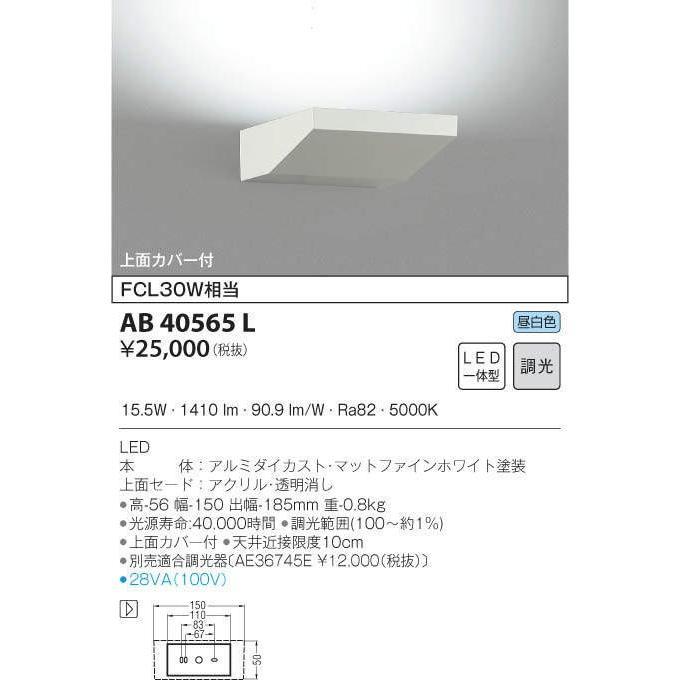 コイズミ照明器具 ブラケット 一般形 AB40565L 自動点灯無し LED