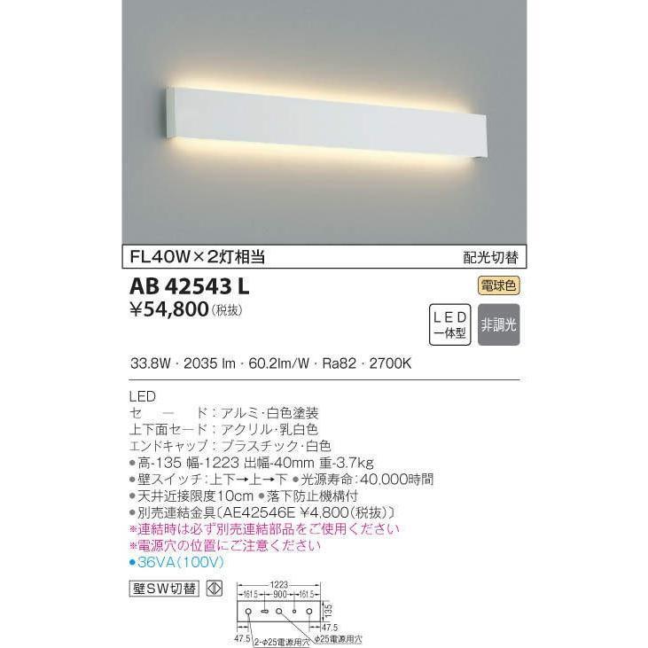 コイズミ照明器具 ブラケット 一般形 AB42543L 自動点灯無し LED