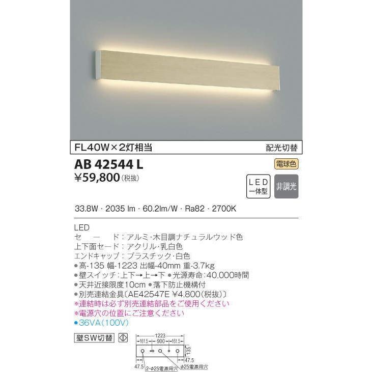 コイズミ照明器具 ブラケット 一般形 AB42544L 自動点灯無し LED
