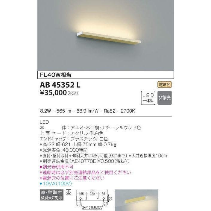 コイズミ照明器具 ブラケット 一般形 AB45352L 自動点灯無し LED LED