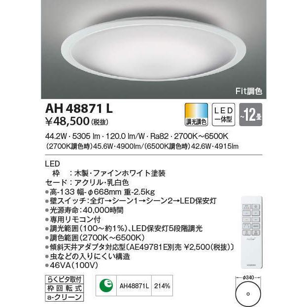 コイズミ照明器具 シーリングライト AH48871L リモコン付 LED