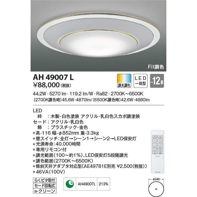 コイズミ照明器具 シーリングライト シーリングライト AH49007L リモコン付 LED