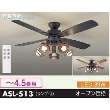 大光電機照明器具 シーリングファン セット品 ASL-513 リモコン付 LED≪即日発送対応可能 在庫確認必要≫