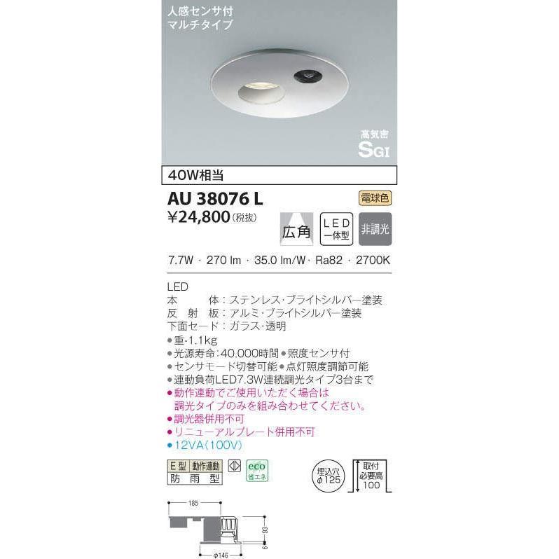 コイズミ照明器具 ポーチライト 軒下用 AU38076L 人感センサー LED