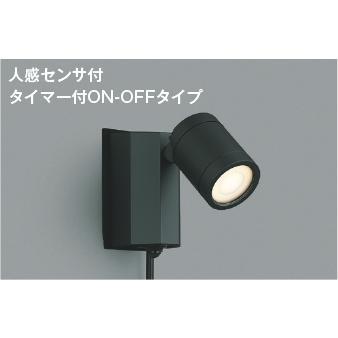 コイズミ照明器具 屋外灯 スポットライト AU43207L 人感センサー LED