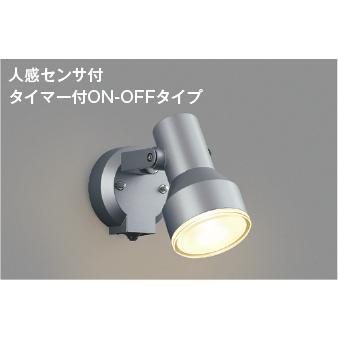 コイズミ照明器具 屋外灯 スポットライト AU45240L 人感センサー LED
