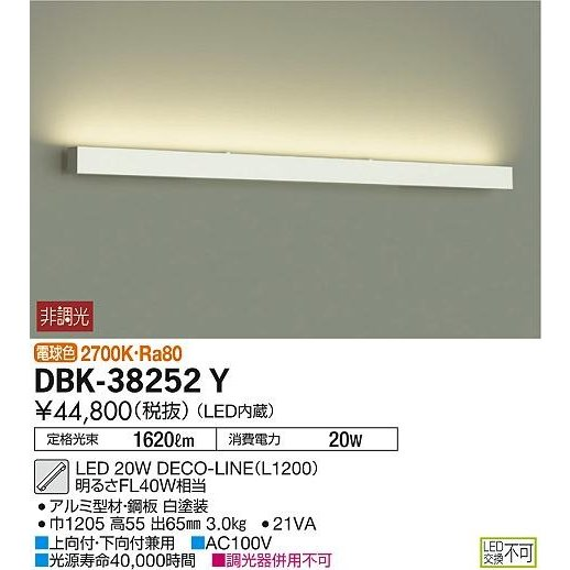 大光電機照明器具 ブラケット 一般形 DBK-38252Y DBK-38252Y LED≪即日発送対応可能 在庫確認必要≫