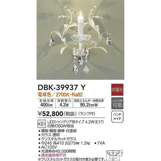 大光電機照明器具 ブラケット ブラケット 一般形 DBK-39937Y LED≪即日発送対応可能 在庫確認必要≫