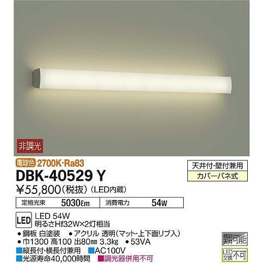 大光電機照明器具 ブラケット 一般形 DBK-40529Y LED≪即日発送対応可能 在庫確認必要≫
