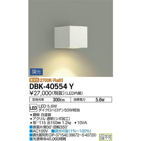 大光電機照明器具 ブラケット 一般形 一般形 DBK-40554Y LED≪即日発送対応可能 在庫確認必要≫
