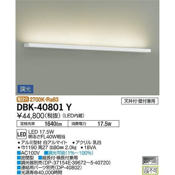 大光電機照明器具 大光電機照明器具 ブラケット 一般形 DBK-40801Y LED≪即日発送対応可能 在庫確認必要≫