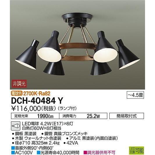 大光電機照明器具 シャンデリア DCH-40484Y LED≪即日発送対応可能 在庫確認必要≫