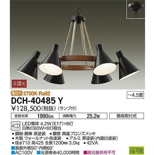 大光電機照明器具 シャンデリア DCH-40485Y LED≪即日発送対応可能 在庫確認必要≫