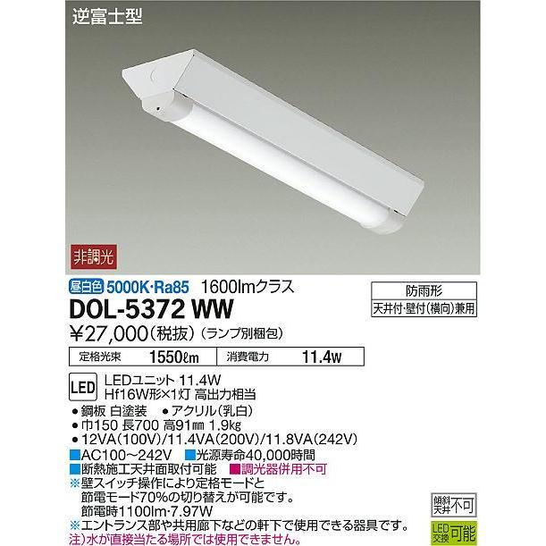 大光電機照明器具 ベースライト 一般形 DOL-5372WW DOL-5372WW DOL-5372WW (ランプ別梱包) 軒下用 LED≪即日発送対応可能 在庫確認必要≫ 27a