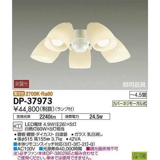 大光電機照明器具 シーリングファン 灯具のみ DP-37973 LED≪即日発送対応可能 在庫確認必要≫