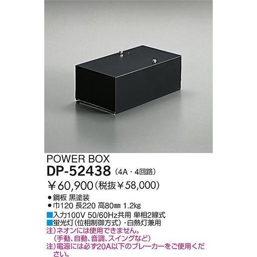 大光電機照明器具 オプション DP-52438≪即日発送対応可能 在庫確認必要≫