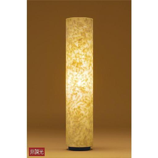 大光電機照明器具 スタンド DST-38844Y LED≪即日発送対応可能 在庫確認必要≫