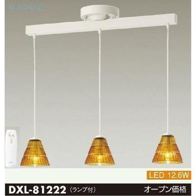大光電機照明器具 シャンデリア シャンデリア DXL-81222 リモコン付 LED≪即日発送対応可能 在庫確認必要≫