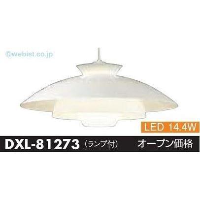 大光電機照明器具 ペンダント DXL-81273 LED≪即日発送対応可能 在庫確認必要≫