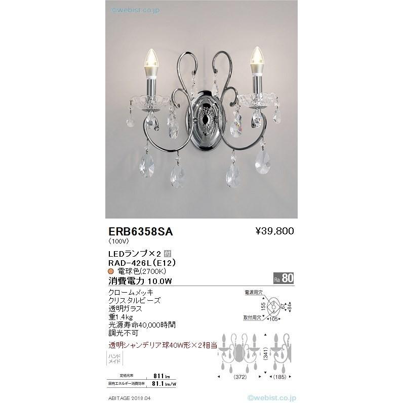 遠藤照明 ブラケット ERB6358SA LED