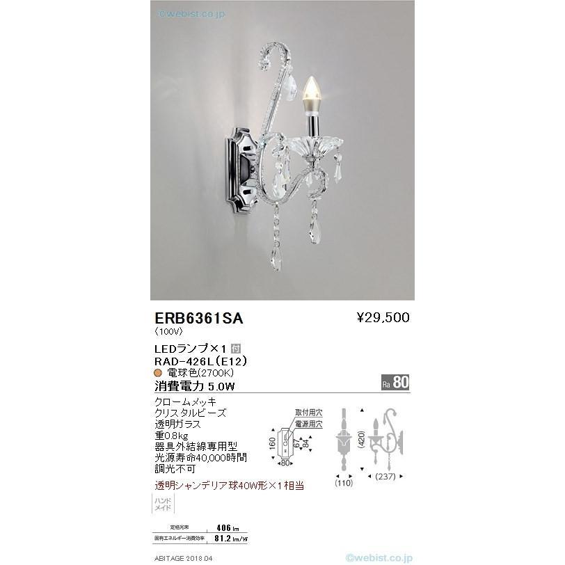 遠藤照明 ブラケット ブラケット ブラケット ERB6361SA LED c96