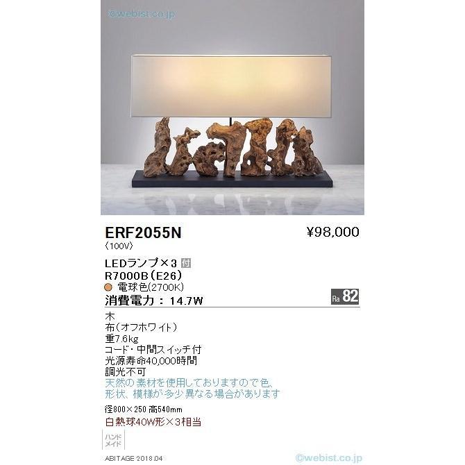 遠藤照明 スタンド ERF2055N LED