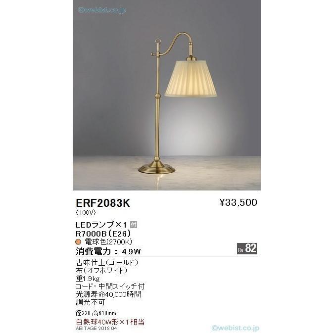 遠藤照明 スタンド ERF2083K LED
