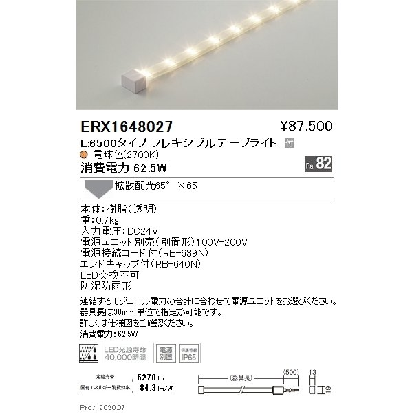 遠藤照明 ベースライト 間接照明・建築化照明 ERX1648027 電源ユニット別売 LED