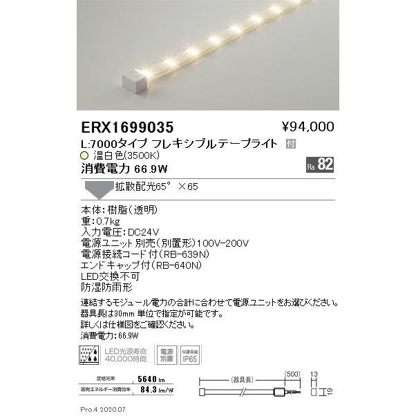 遠藤照明 ベースライト 間接照明・建築化照明 ERX1699035 電源ユニット別売 LED