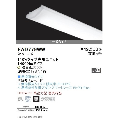 遠藤照明 ランプ類 LEDユニット FAD-779WW LED 宅配便不可