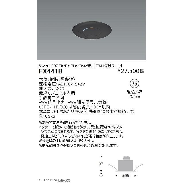 遠藤照明 オプション FX-441B