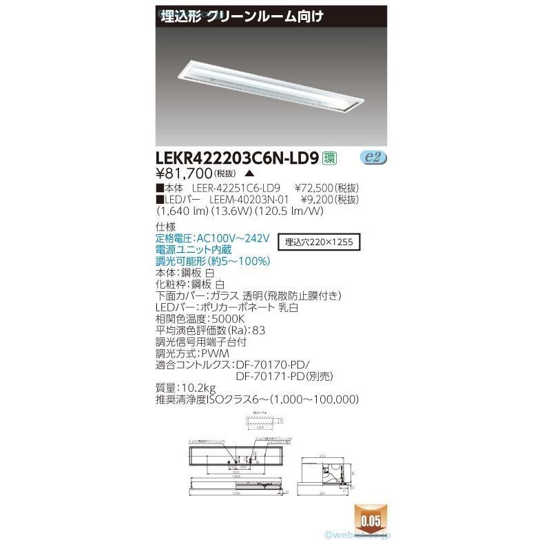 東芝施設照明器具 ベースライト 天井埋込型 LEKR422203C6N-LD9 (LEER-42251C6-LD9+LEEM-40203N-01) LED受注生産品