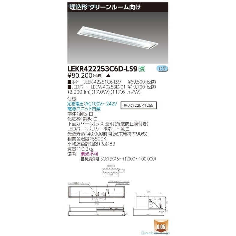 東芝施設照明器具 ベースライト 天井埋込型 LEKR422253C6D-LS9 (LEER-42251C6-LS9+LEEM-40253D-01) LED受注生産品
