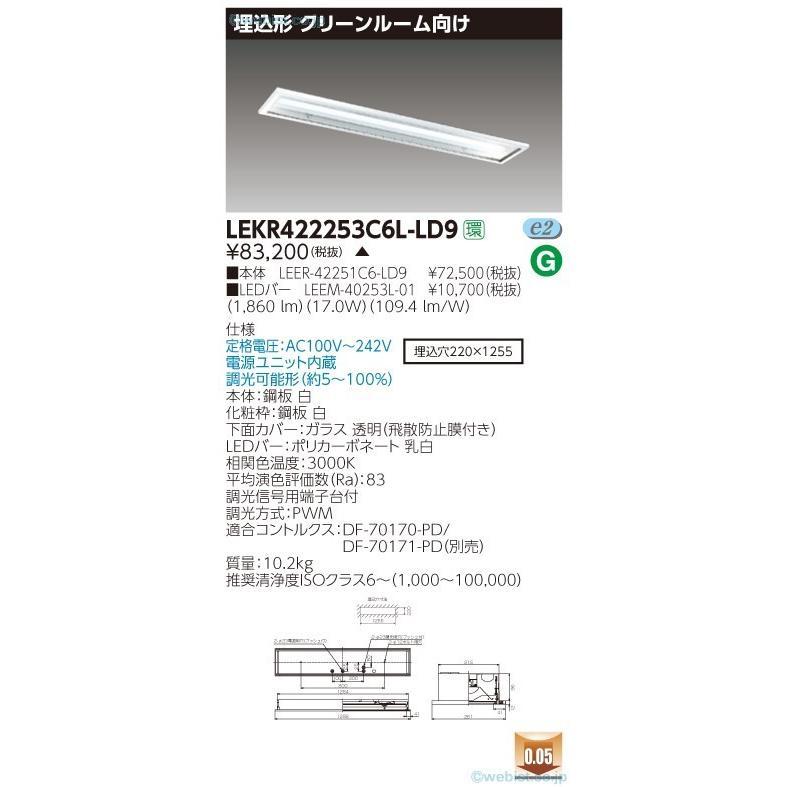 東芝施設照明器具 ベースライト 天井埋込型 LEKR422253C6L-LD9 (LEER-42251C6-LD9+LEEM-40253L-01) LED受注生産品