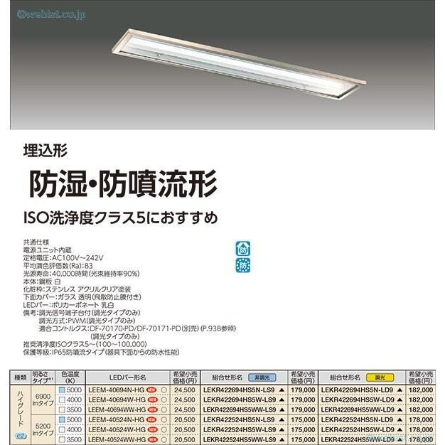 東芝施設照明器具 ベースライト 天井埋込型 LEKR422694HS5WW-LS9 (LEER-42251S5-LS9+LEEM-40694WW-HG) LED受注生産品