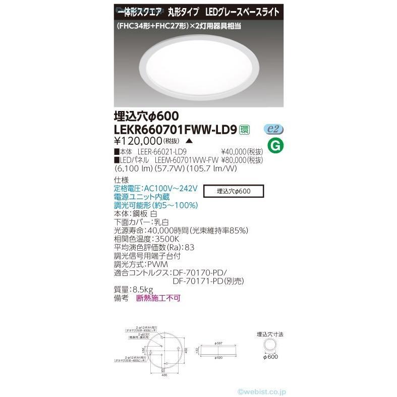 東芝施設照明器具 ベースライト 天井埋込型 LEKR660701FWW-LD9 (LEER-66021-LD9+LEEM-60701WW-FW) LED受注生産品 LED受注生産品