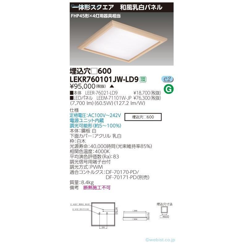 東芝施設照明器具 東芝施設照明器具 ベースライト 天井埋込型 LEKR760101JW-LD9 (LEER-76021-LD9+LEEM-71101W-JP) LED受注生産品