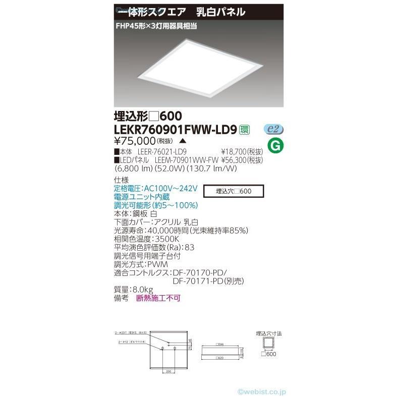 東芝施設照明器具 東芝施設照明器具 ベースライト 天井埋込型 LEKR760901FWW-LD9 (LEER-76021-LD9+LEEM-70901WW-FW) LED受注生産品