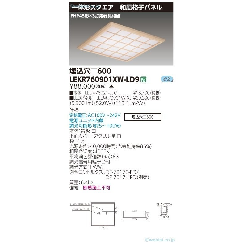 東芝施設照明器具 ベースライト 天井埋込型 LEKR760901XW-LD9 (LEER-76021-LD9+LEEM-70901W-XJ) (LEER-76021-LD9+LEEM-70901W-XJ) LED受注生産品