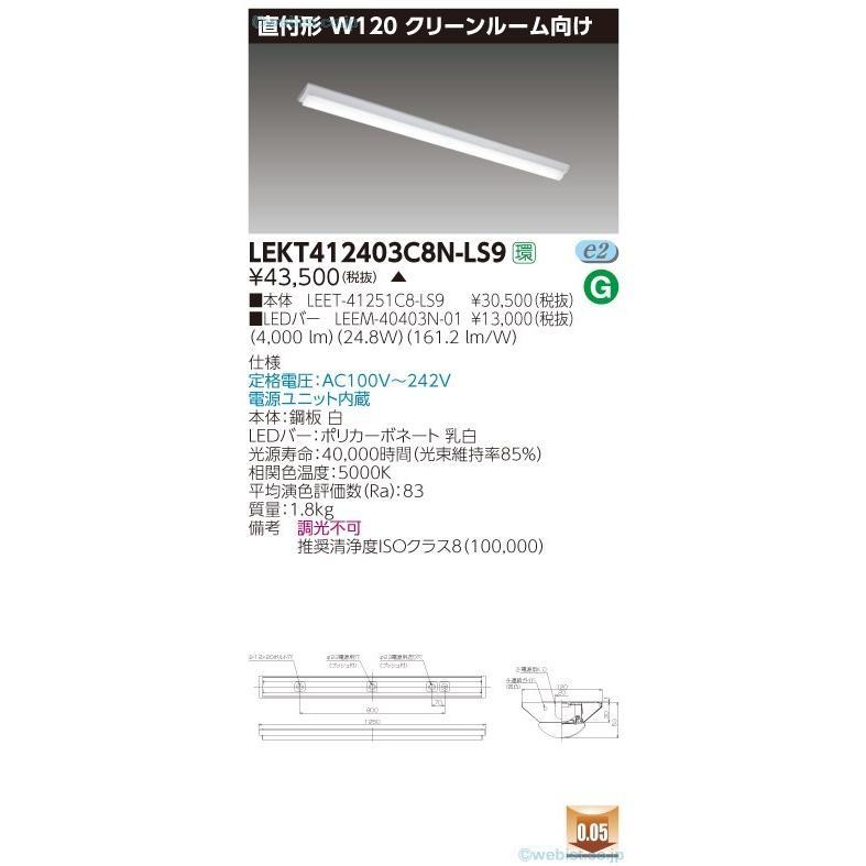 東芝施設照明器具 ベースライト 一般形 LEKT412403C8N-LS9 (LEET-41251C8-LS9+LEEM-40403N-01) (LEET-41251C8-LS9+LEEM-40403N-01) LED受注生産品