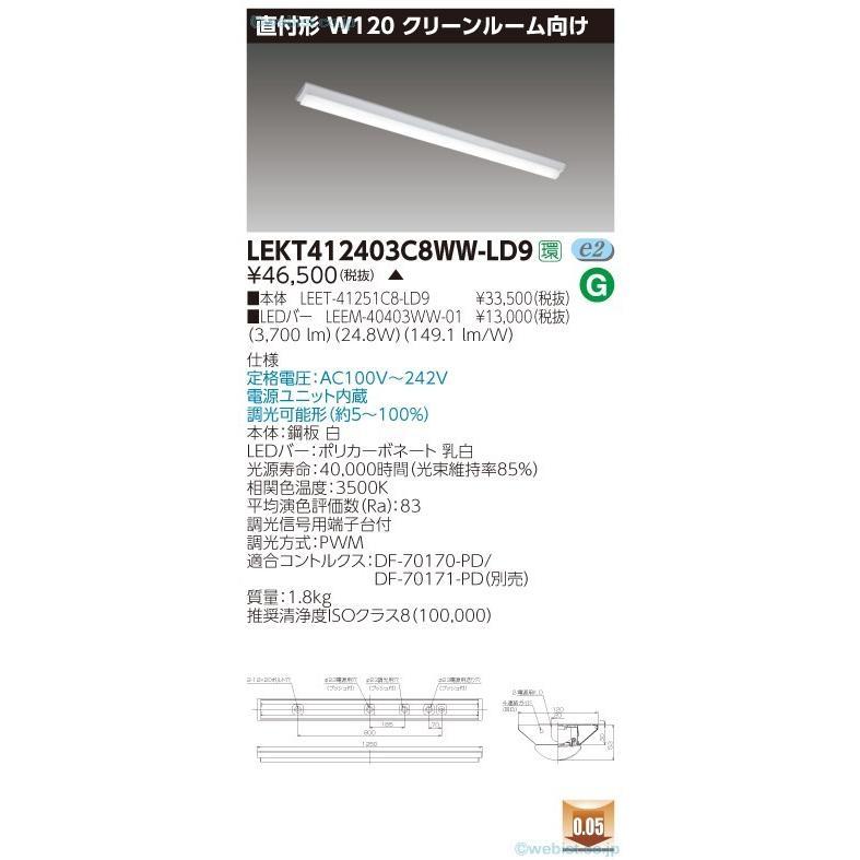東芝施設照明器具 ベースライト 一般形 一般形 LEKT412403C8WW-LD9 (LEET-41251C8-LD9+LEEM-40403WW-01) LED受注生産品