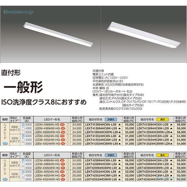 東芝施設照明器具 ベースライト 一般形 LEKT412524HC8N-LD9 LEKT412524HC8N-LD9 (LEET-41251C8-LD9+LEEM-40524N-HG) LED受注生産品