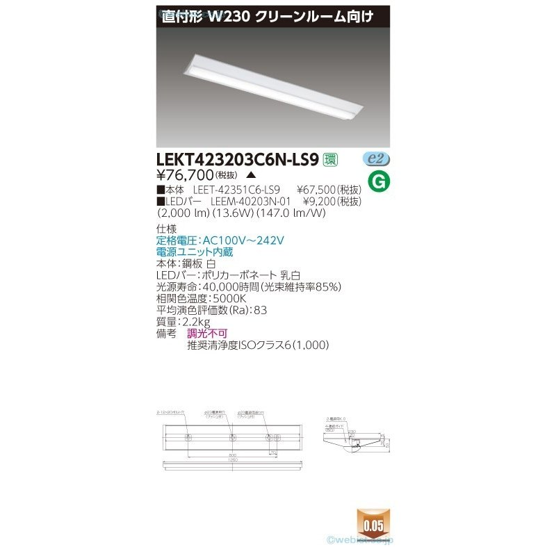東芝施設照明器具 ベースライト 一般形 LEKT423203C6N-LS9 (LEET-42351C6-LS9+LEEM-40203N-01) LED受注生産品