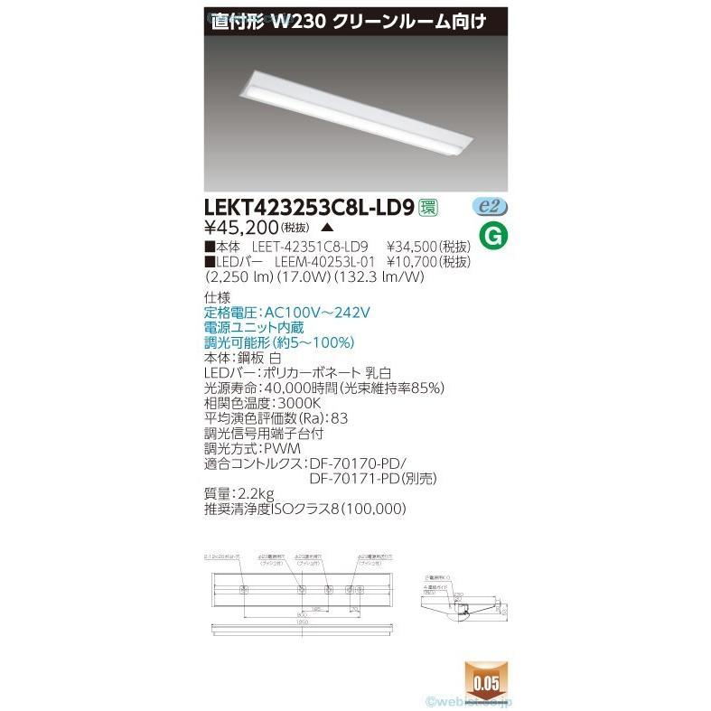 東芝施設照明器具 ベースライト ベースライト ベースライト 一般形 LEKT423253C8L-LD9 (LEET-42351C8-LD9+LEEM-40253L-01) LED受注生産品 fcf