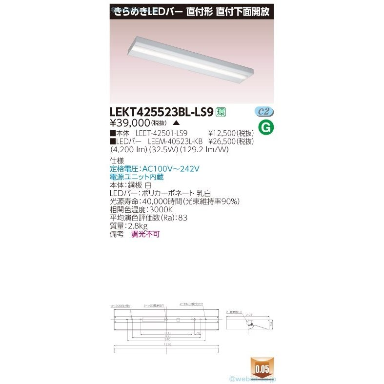 東芝施設照明器具 ベースライト ベースライト ベースライト 一般形 LEKT425523BL-LS9 (LEET-42501-LS9+LEEM-40523L-KB) LED受注生産品 b5a