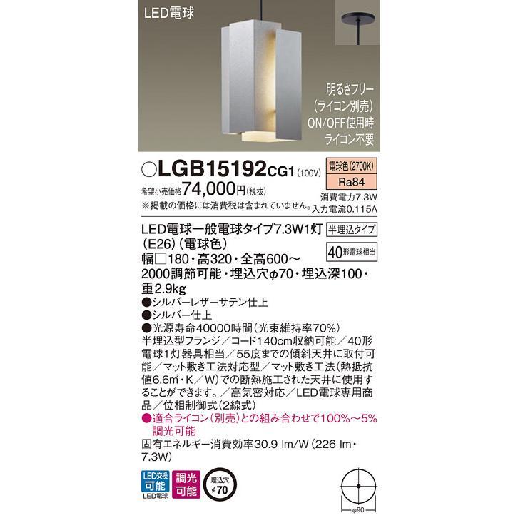 パナソニック照明器具 ペンダント LGB15192CG1 LED