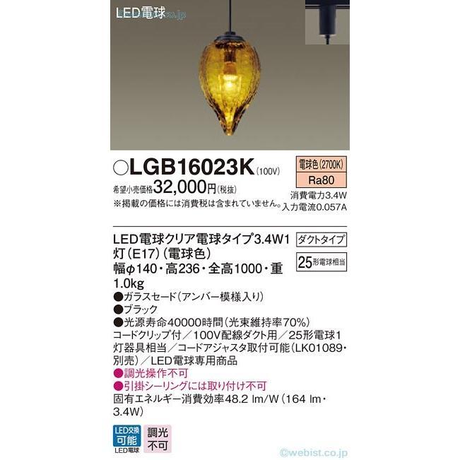 パナソニック照明器具 パナソニック照明器具 パナソニック照明器具 ペンダント LGB16023K LED 802