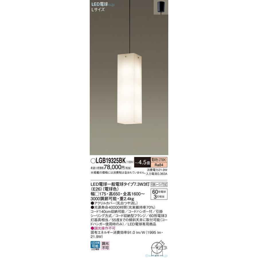 パナソニック照明器具 ペンダント LGB19325BK LED LED LED 838