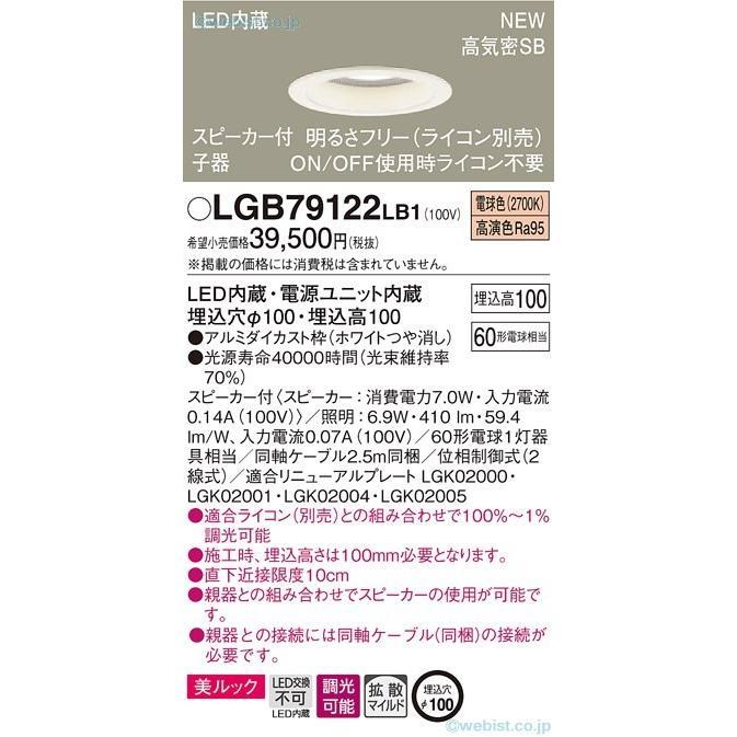 パナソニック照明器具 ダウンライト 一般形 LGB79122LB1 LED